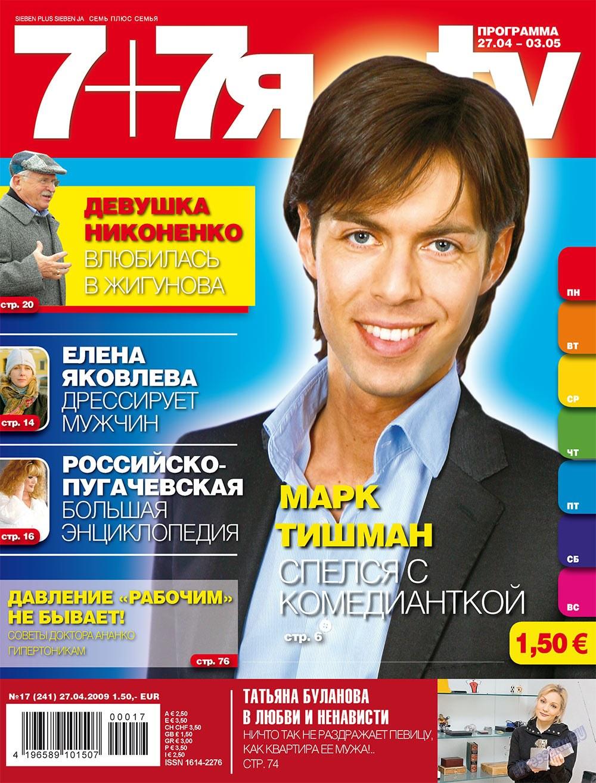 7плюс7я (журнал). 2009 год, номер 17, стр. 1