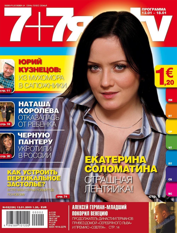 7плюс7я (журнал). 2009 год, номер 2, стр. 1