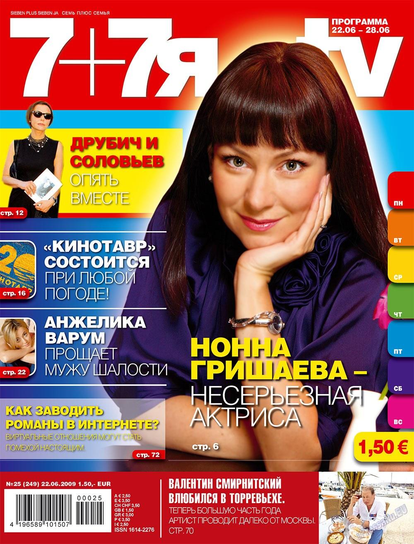 7плюс7я (журнал). 2009 год, номер 25, стр. 1