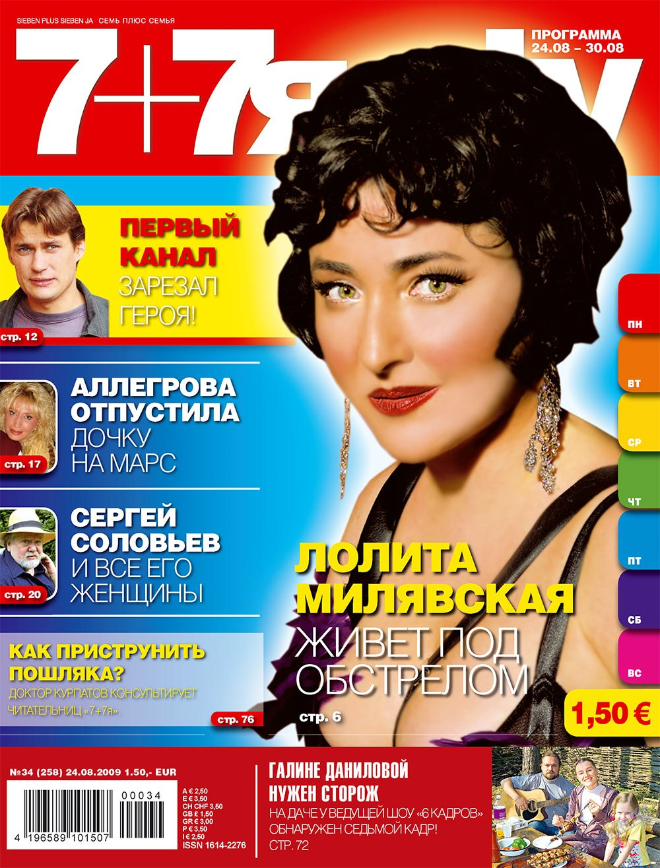 7плюс7я (журнал). 2009 год, номер 34, стр. 1