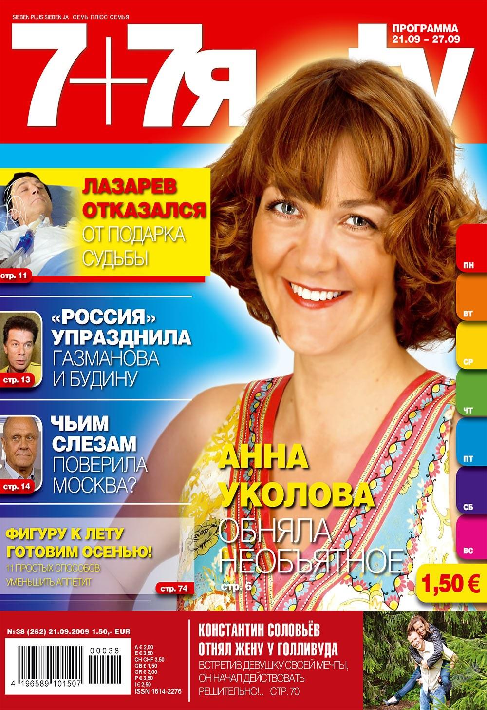 7плюс7я (журнал). 2009 год, номер 38, стр. 1