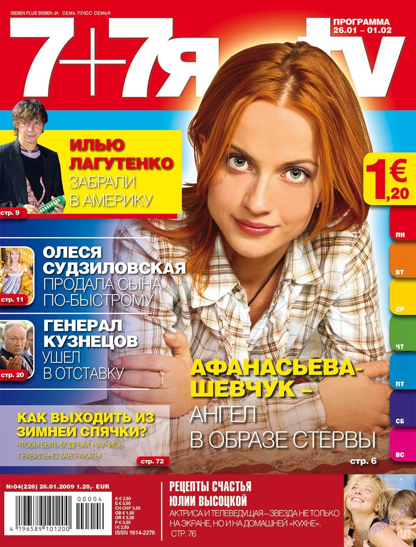 7плюс7я (журнал). 2009 год, номер 4, стр. 1