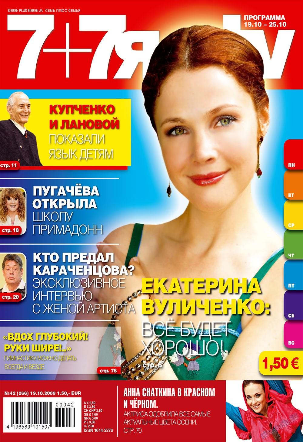 7плюс7я (журнал). 2009 год, номер 42, стр. 1