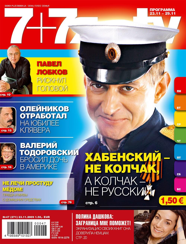 7плюс7я (журнал). 2009 год, номер 47, стр. 1