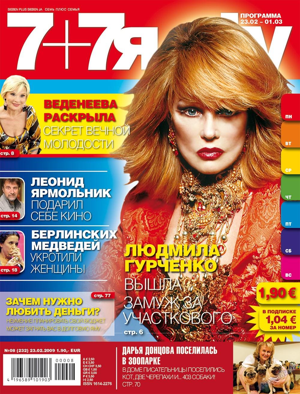 7плюс7я (журнал). 2009 год, номер 8, стр. 1