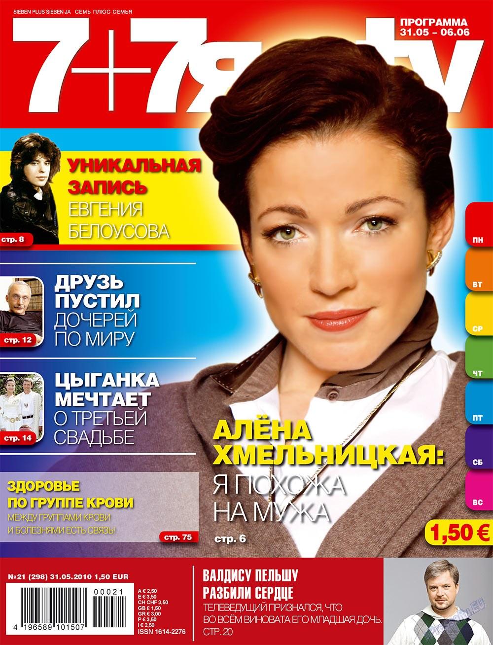 7плюс7я (журнал). 2010 год, номер 21, стр. 1