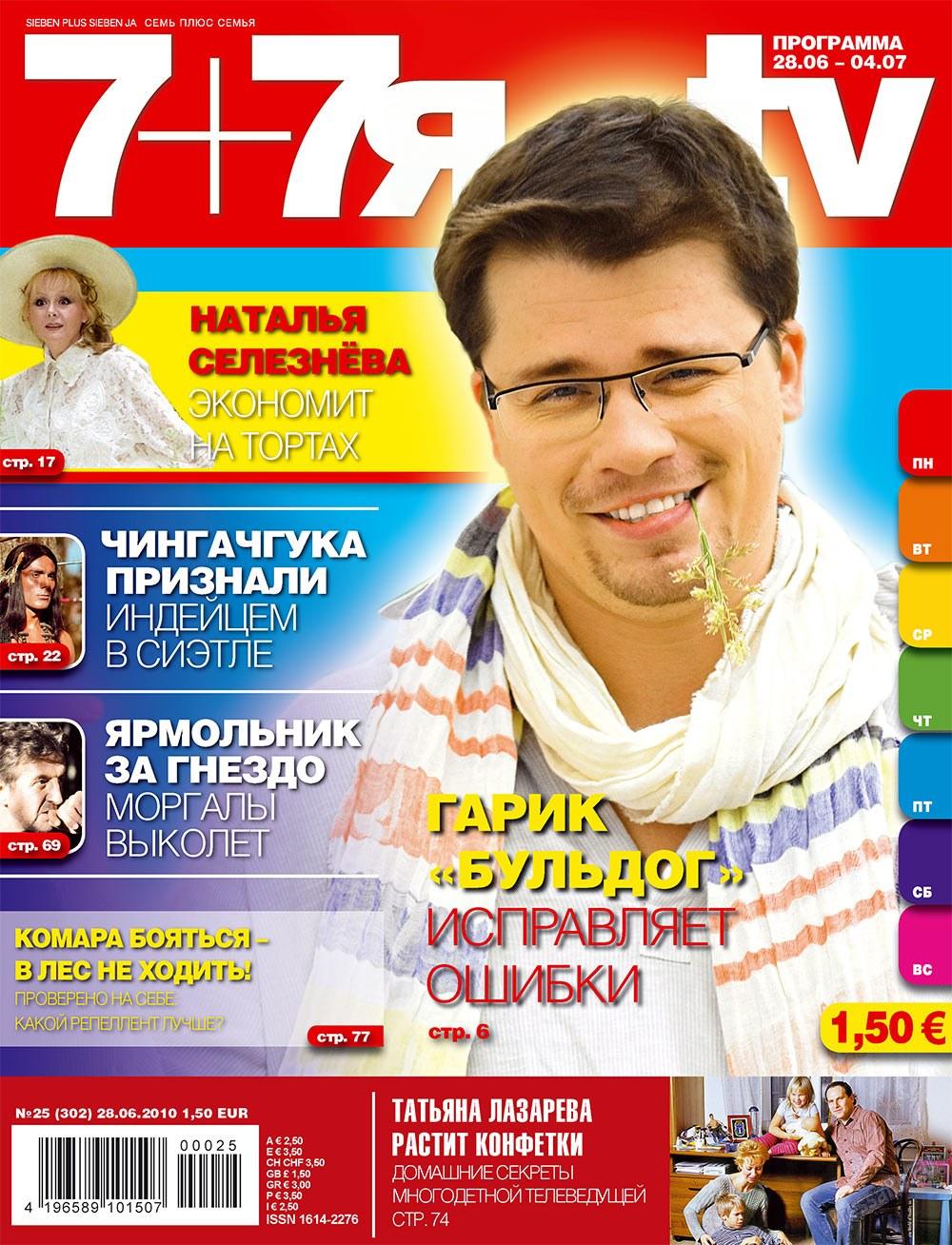 7плюс7я (журнал). 2010 год, номер 25, стр. 1