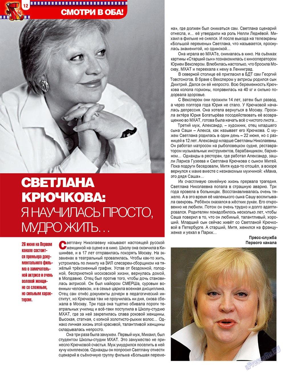 Светлана Крючкова биография актрисы, фото, ее мужья и дети 20