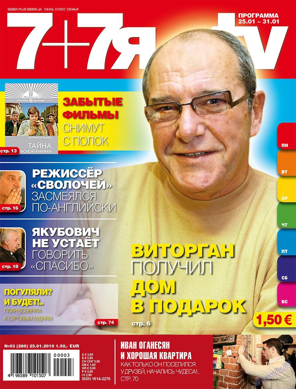 7плюс7я (журнал). 2010 год, номер 3, стр. 1
