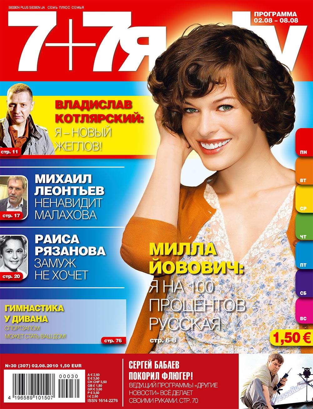 7плюс7я (журнал). 2010 год, номер 30, стр. 1