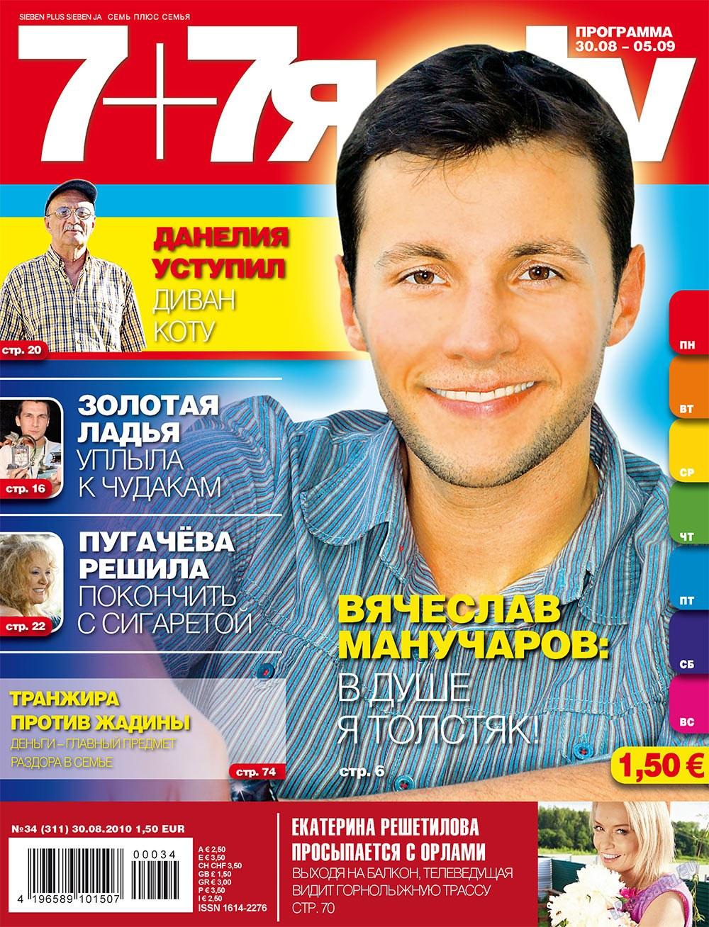 7плюс7я (журнал). 2010 год, номер 34, стр. 1