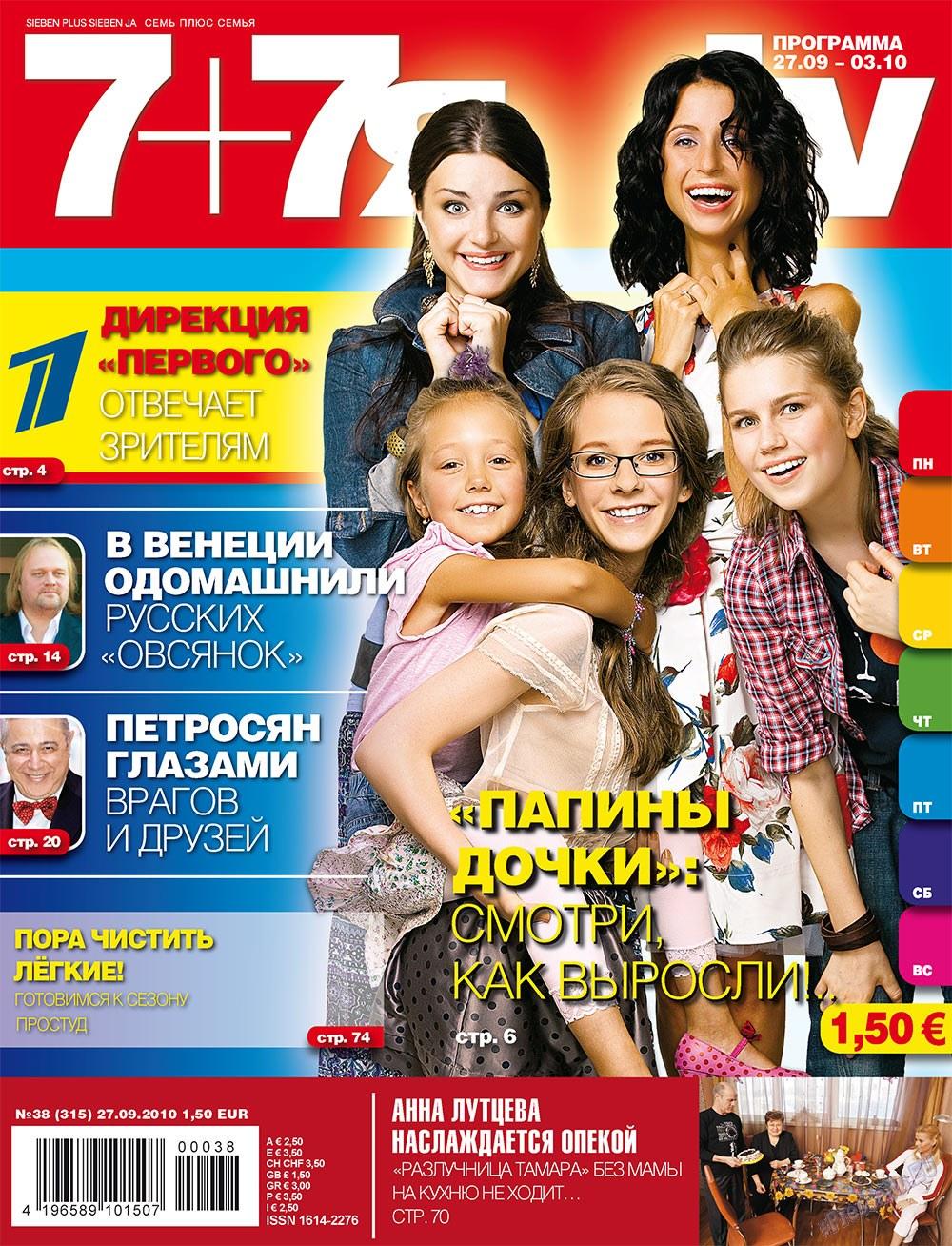 7плюс7я (журнал). 2010 год, номер 38, стр. 1
