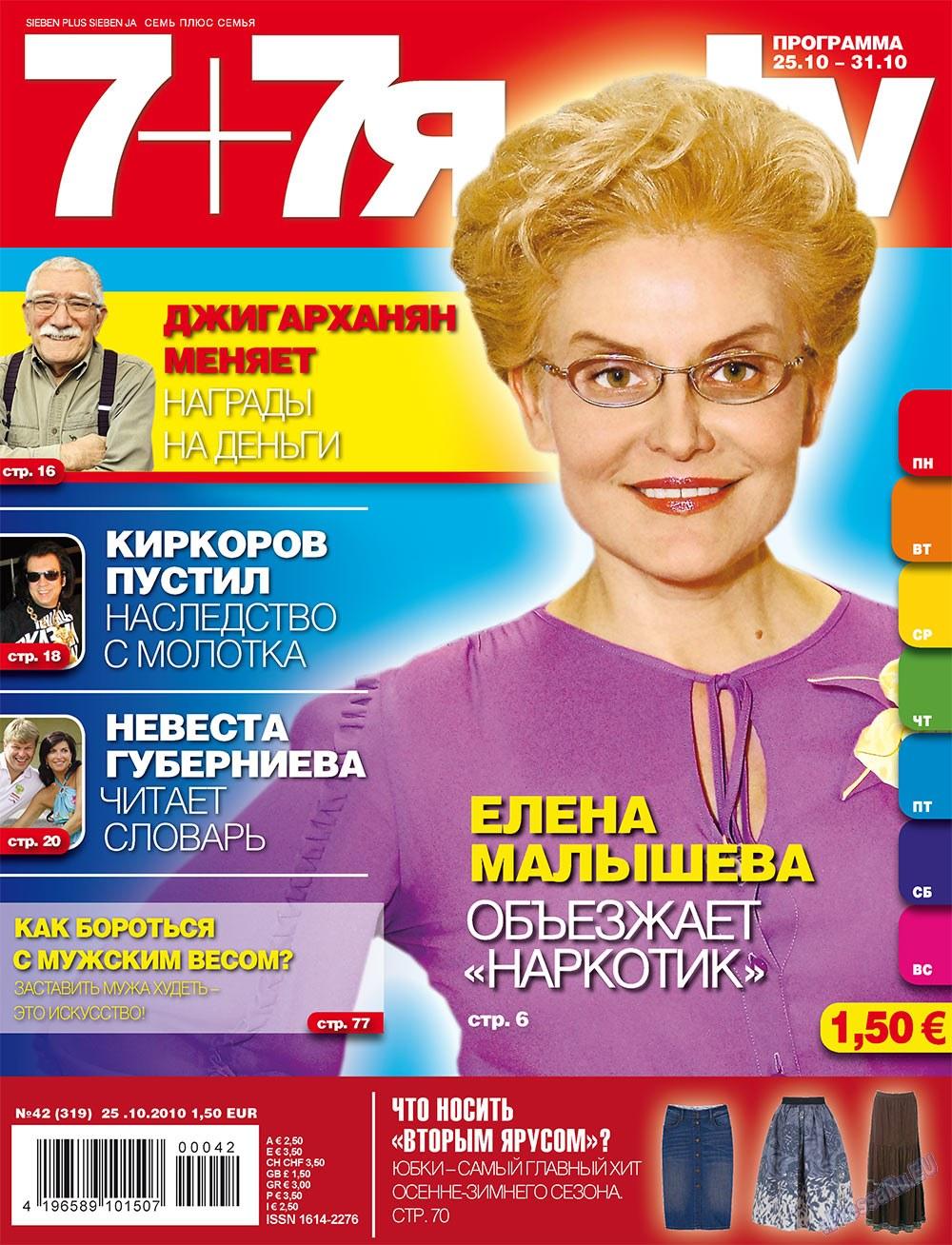 7плюс7я (журнал). 2010 год, номер 42, стр. 1