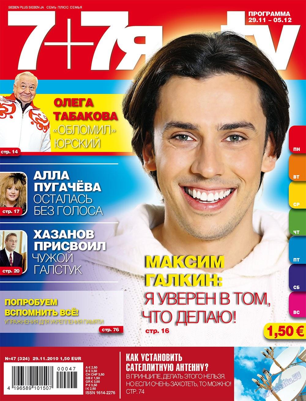 7плюс7я (журнал). 2010 год, номер 47, стр. 1