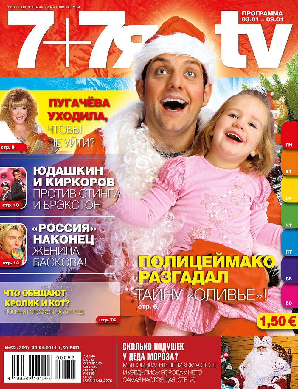7плюс7я (журнал). 2010 год, номер 52, стр. 1