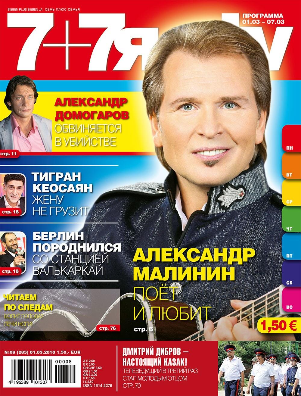 7плюс7я (журнал). 2010 год, номер 8, стр. 1