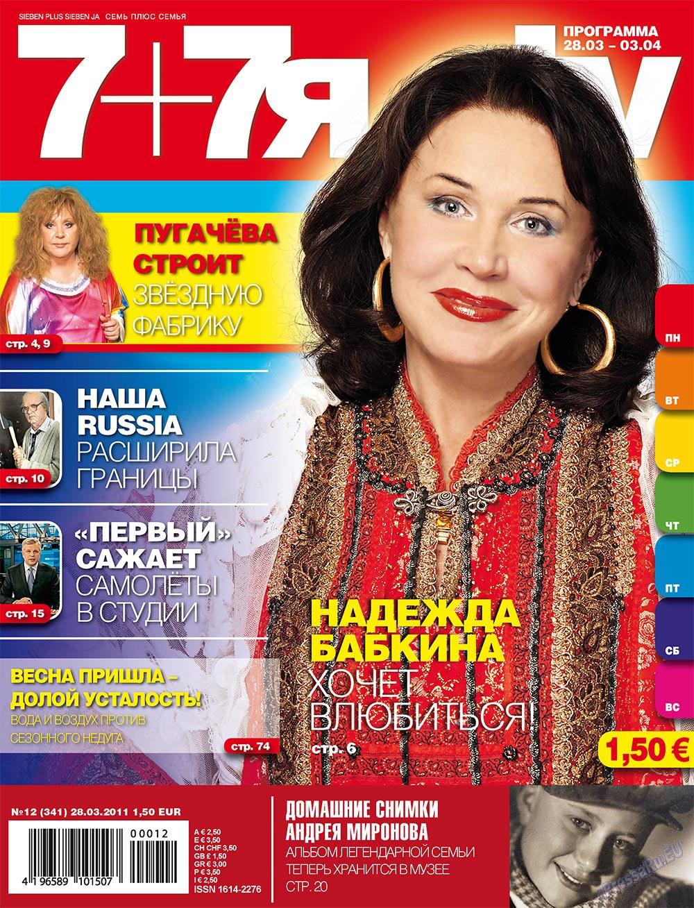 7плюс7я (журнал). 2011 год, номер 12, стр. 1
