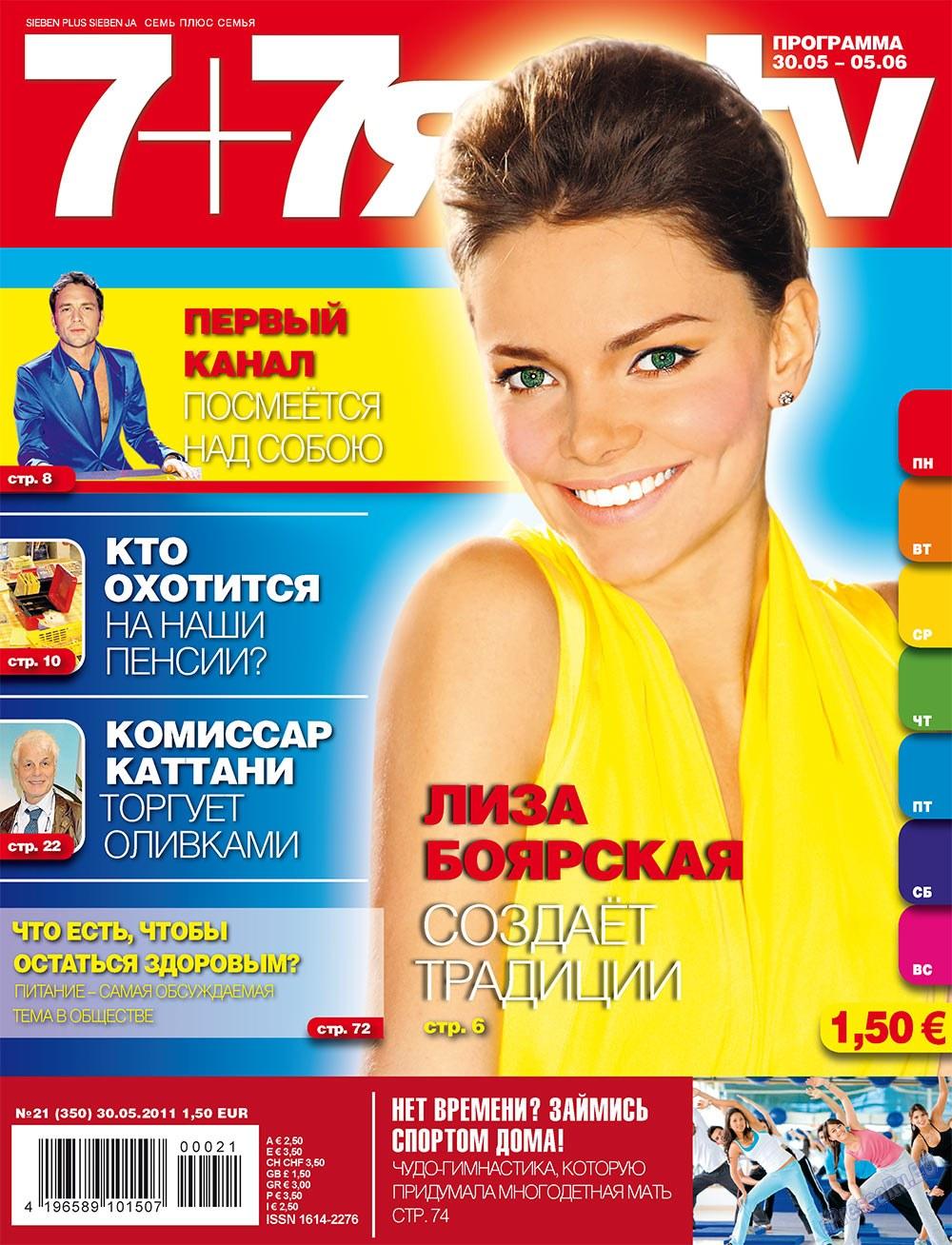 7плюс7я (журнал). 2011 год, номер 21, стр. 1