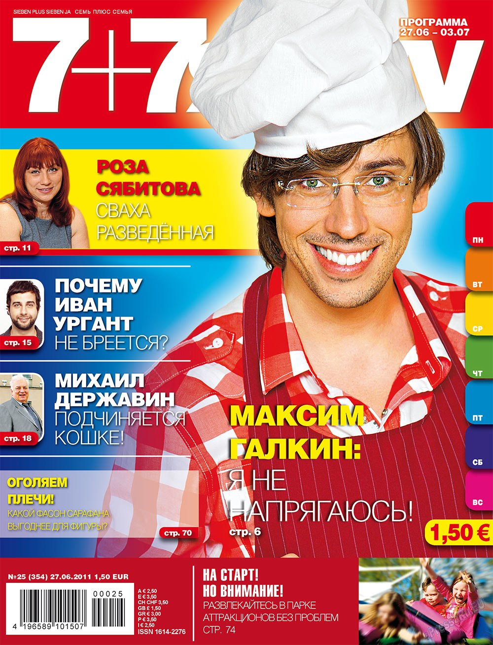 7плюс7я (журнал). 2011 год, номер 25, стр. 1