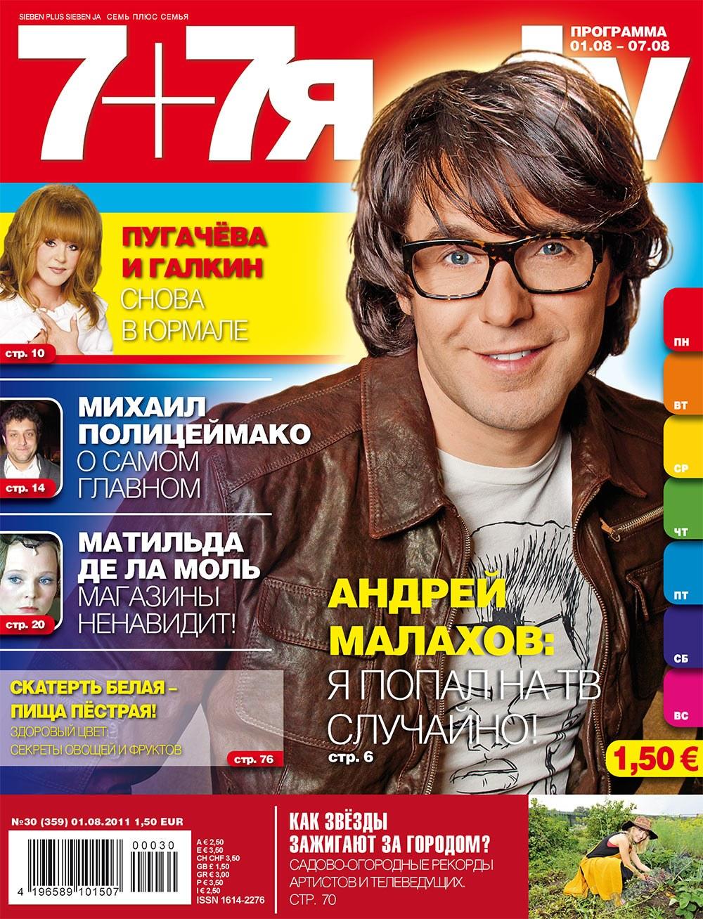 7плюс7я (журнал). 2011 год, номер 30, стр. 1