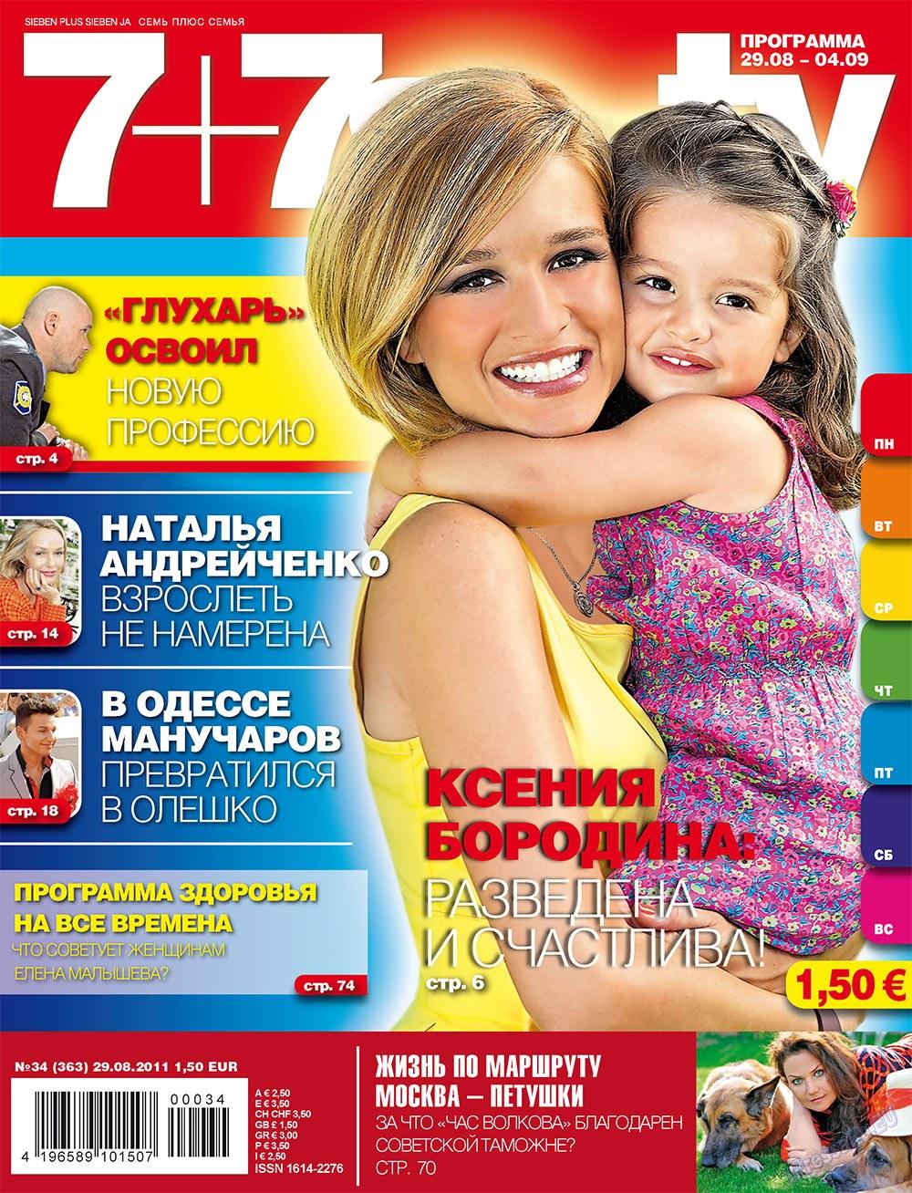 7плюс7я (журнал). 2011 год, номер 34, стр. 1