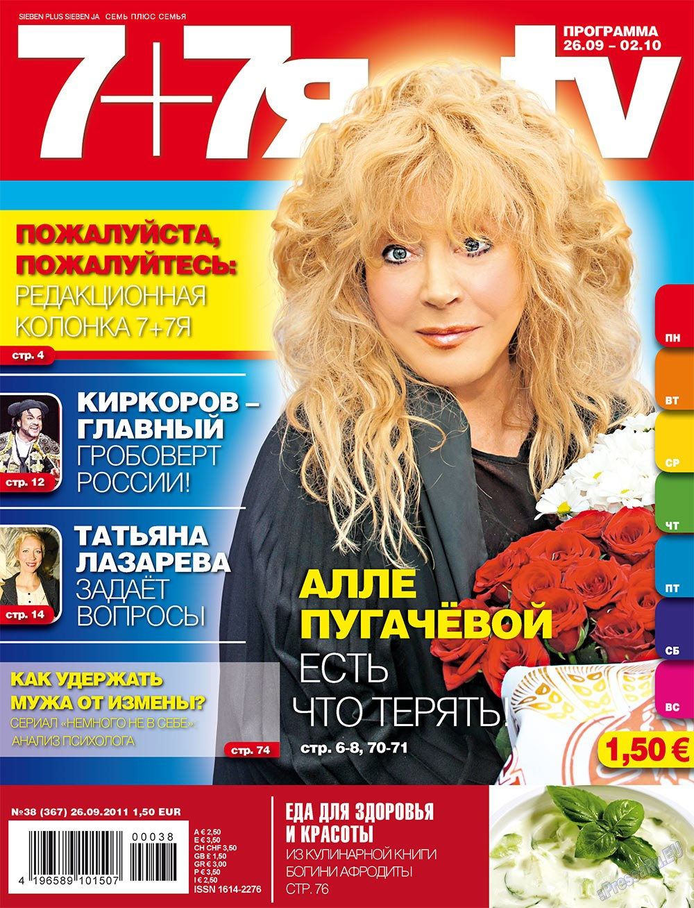 7плюс7я (журнал). 2011 год, номер 38, стр. 1