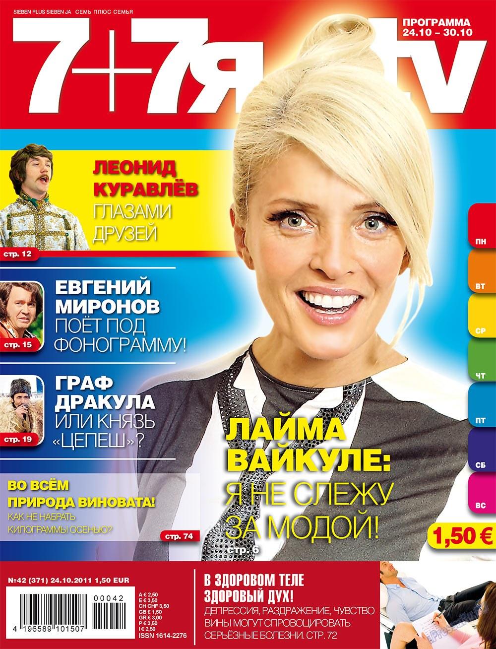 7плюс7я (журнал). 2011 год, номер 42, стр. 1