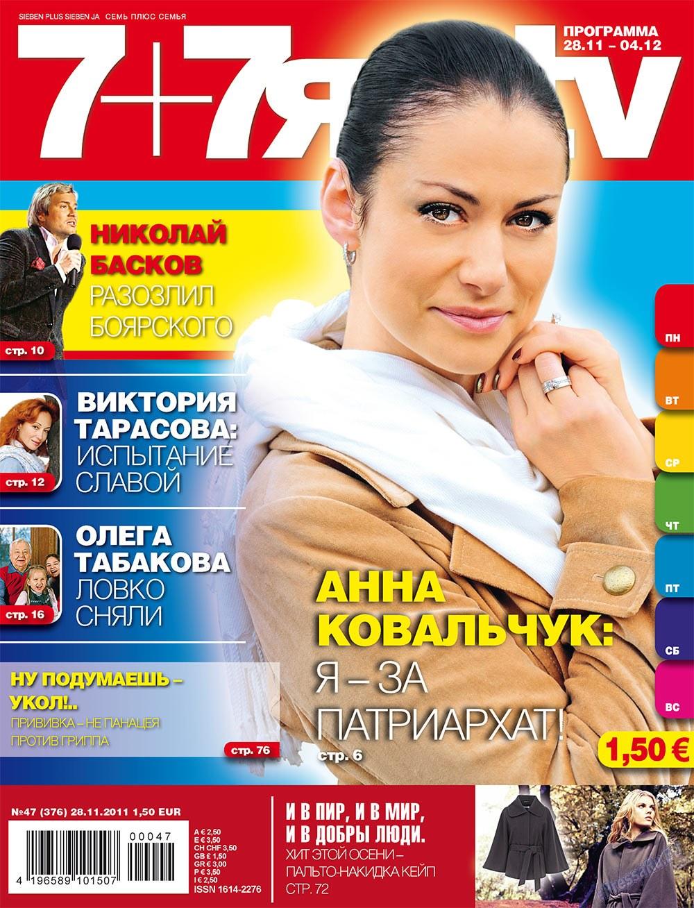 7плюс7я (журнал). 2011 год, номер 47, стр. 1