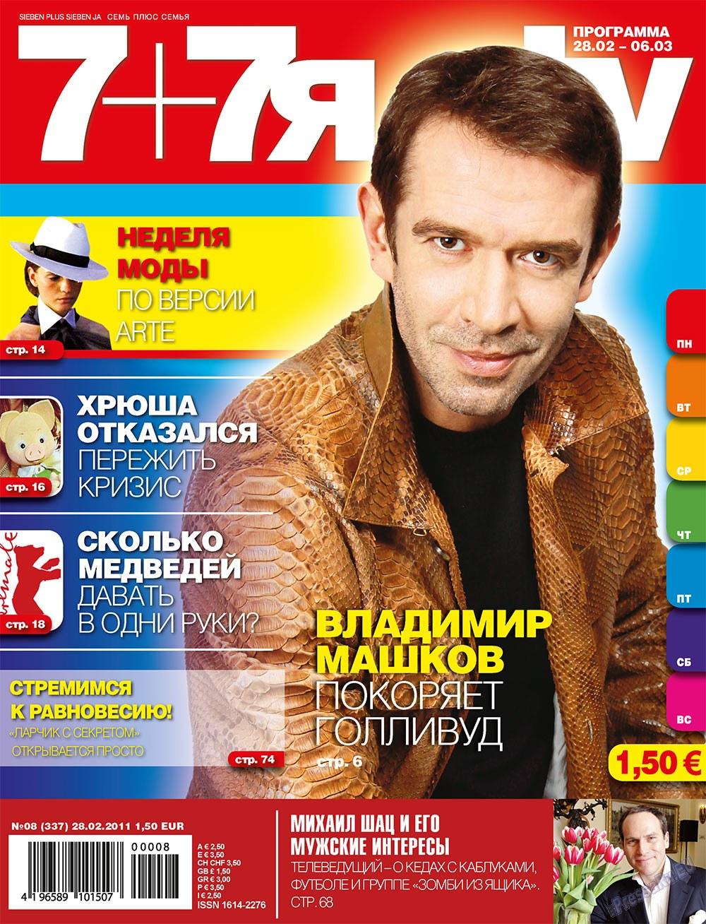 7плюс7я (журнал). 2011 год, номер 8, стр. 1