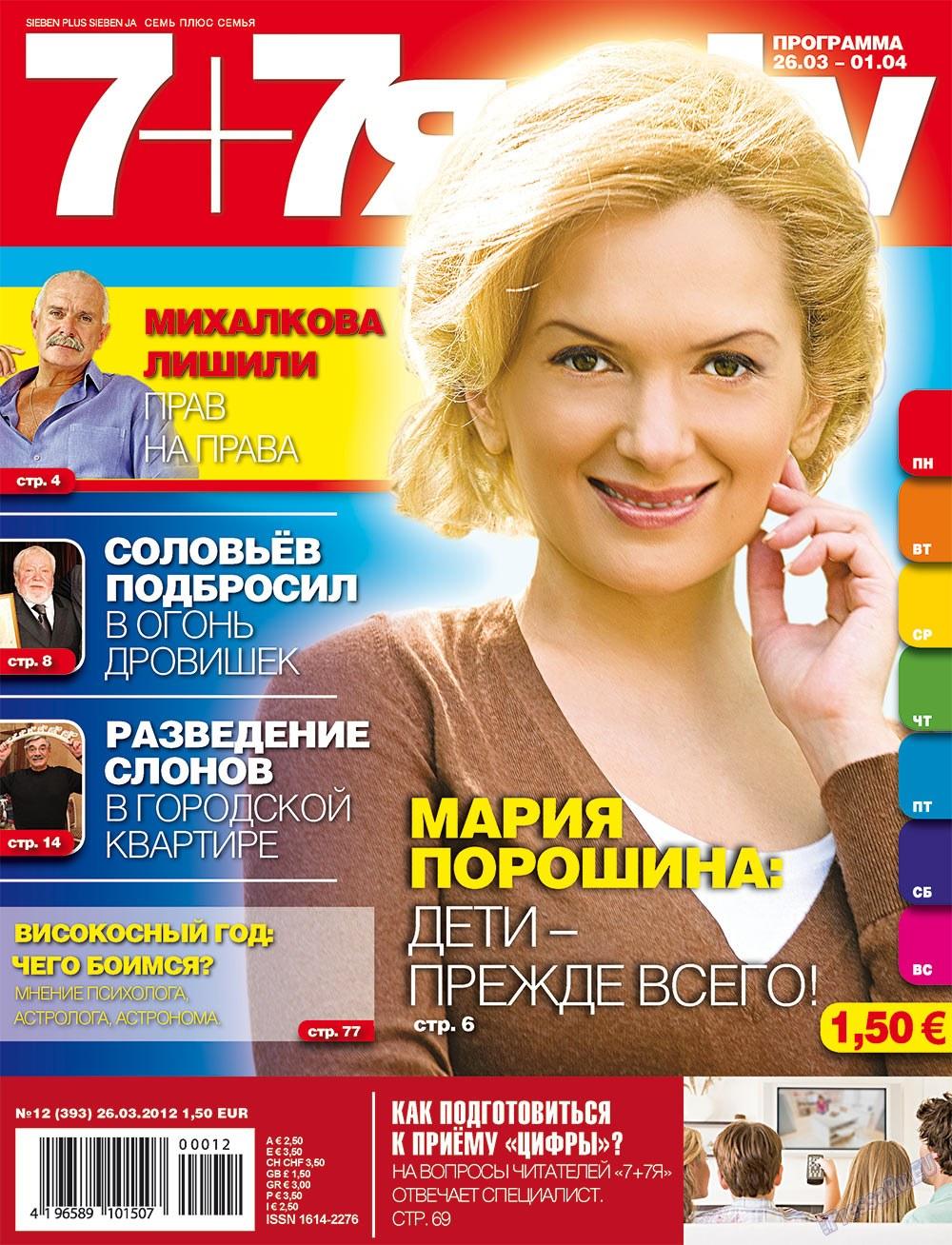7плюс7я (журнал). 2012 год, номер 12, стр. 1