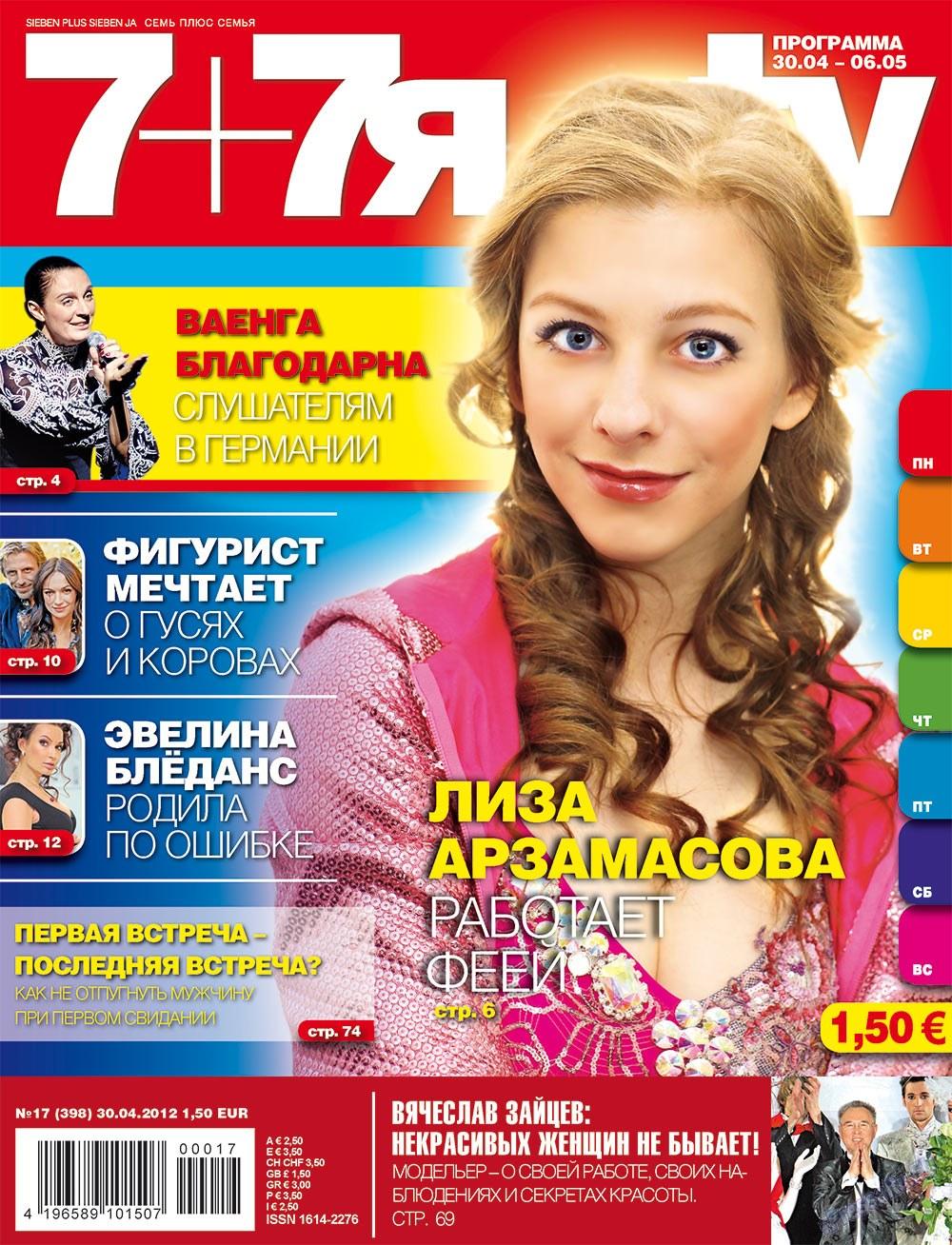 7плюс7я (журнал). 2012 год, номер 17, стр. 1