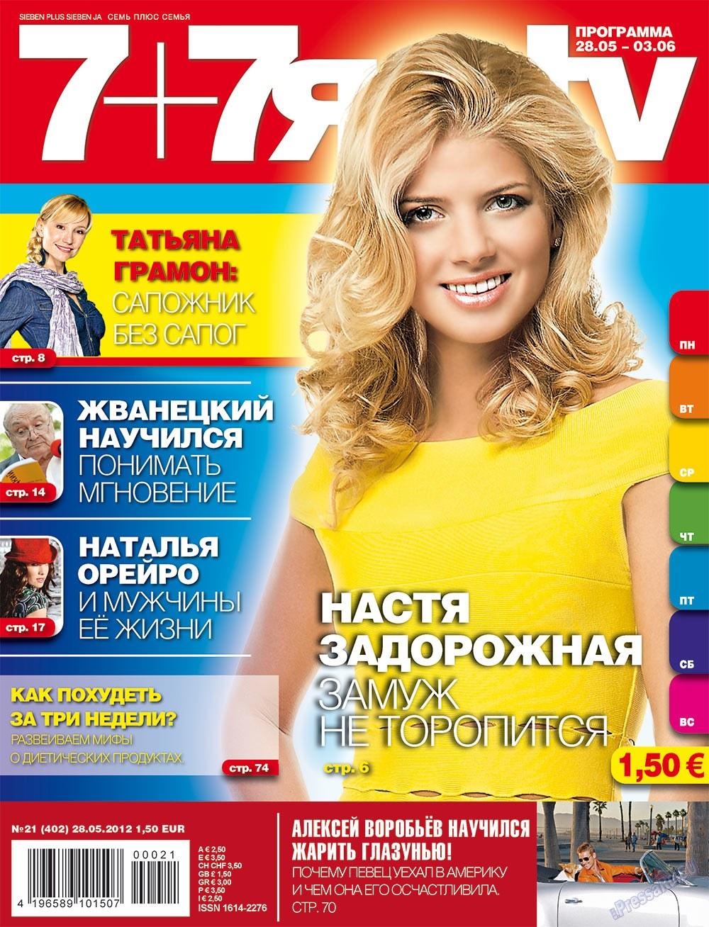 7плюс7я (журнал). 2012 год, номер 21, стр. 1