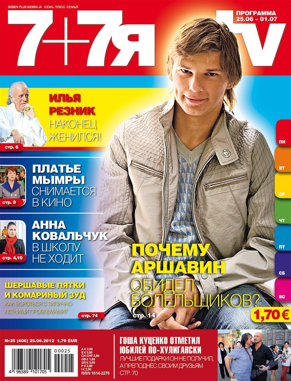 7плюс7я (журнал). 2012 год, номер 25, стр. 1