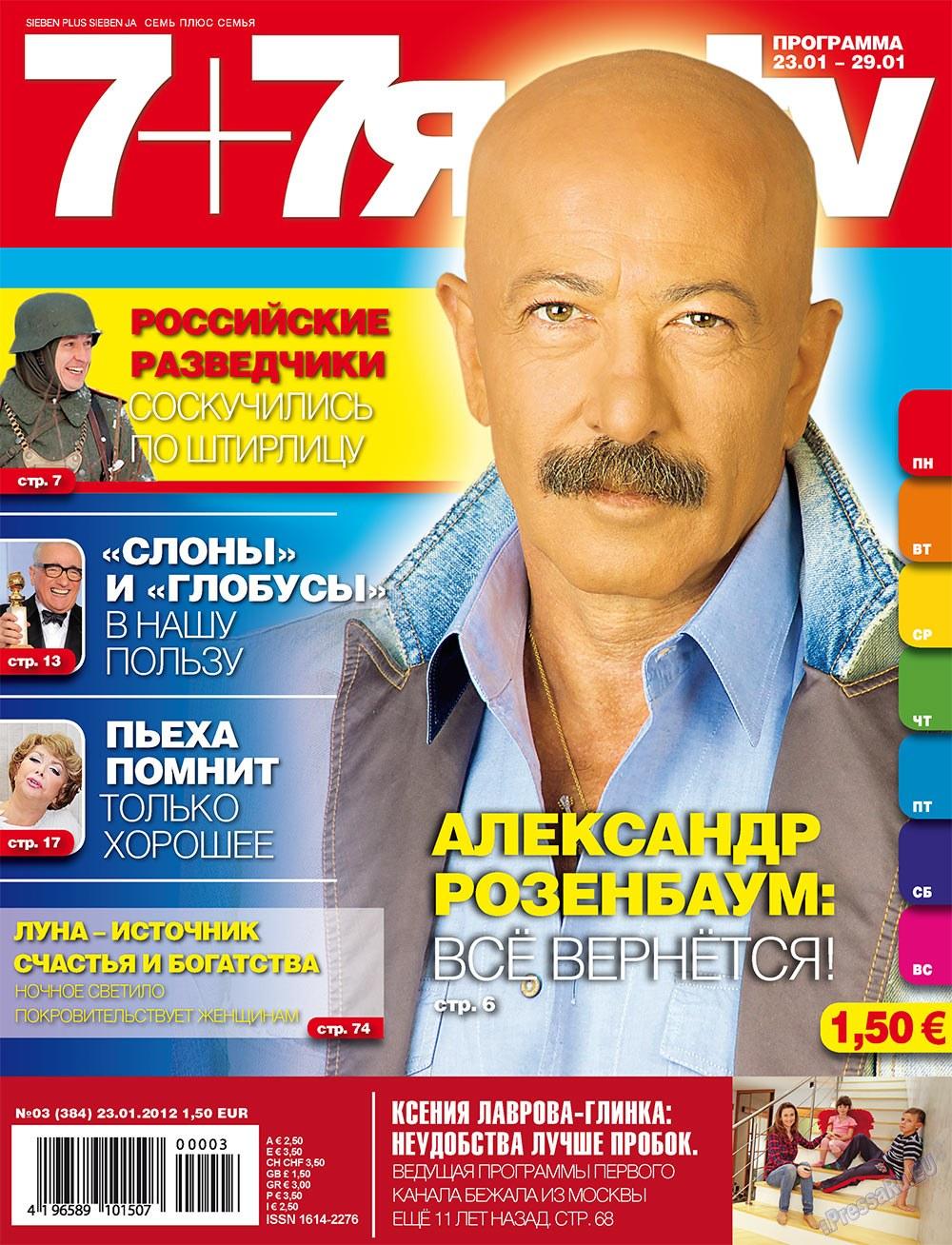 7плюс7я (журнал). 2012 год, номер 3, стр. 1