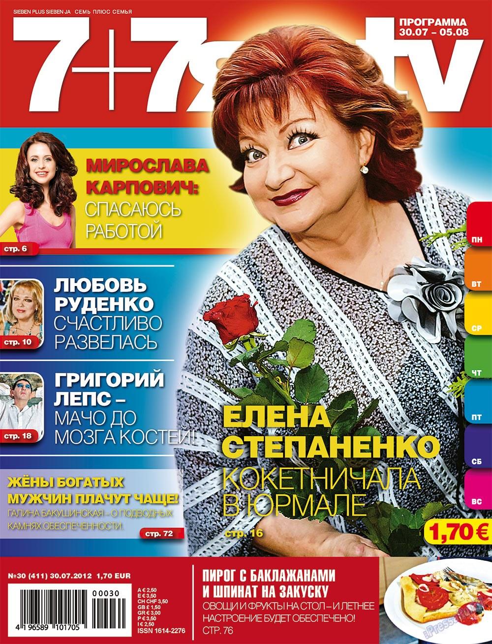 7плюс7я (журнал). 2012 год, номер 30, стр. 1