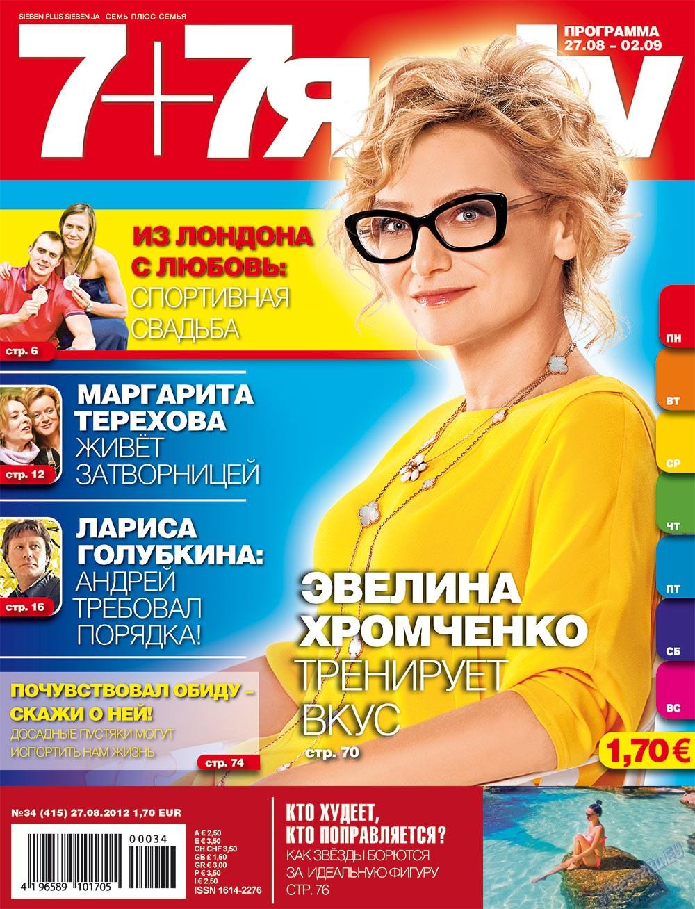 7плюс7я (журнал). 2012 год, номер 34, стр. 1