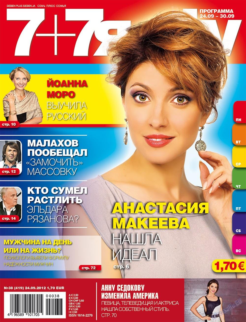 7плюс7я (журнал). 2012 год, номер 38, стр. 1
