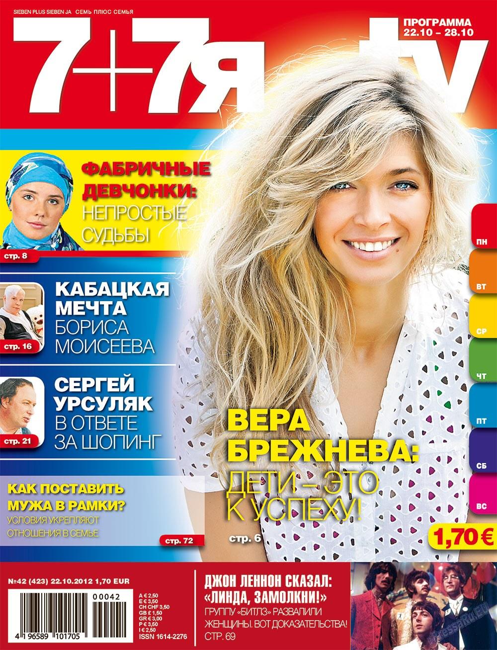 7плюс7я (журнал). 2012 год, номер 42, стр. 1