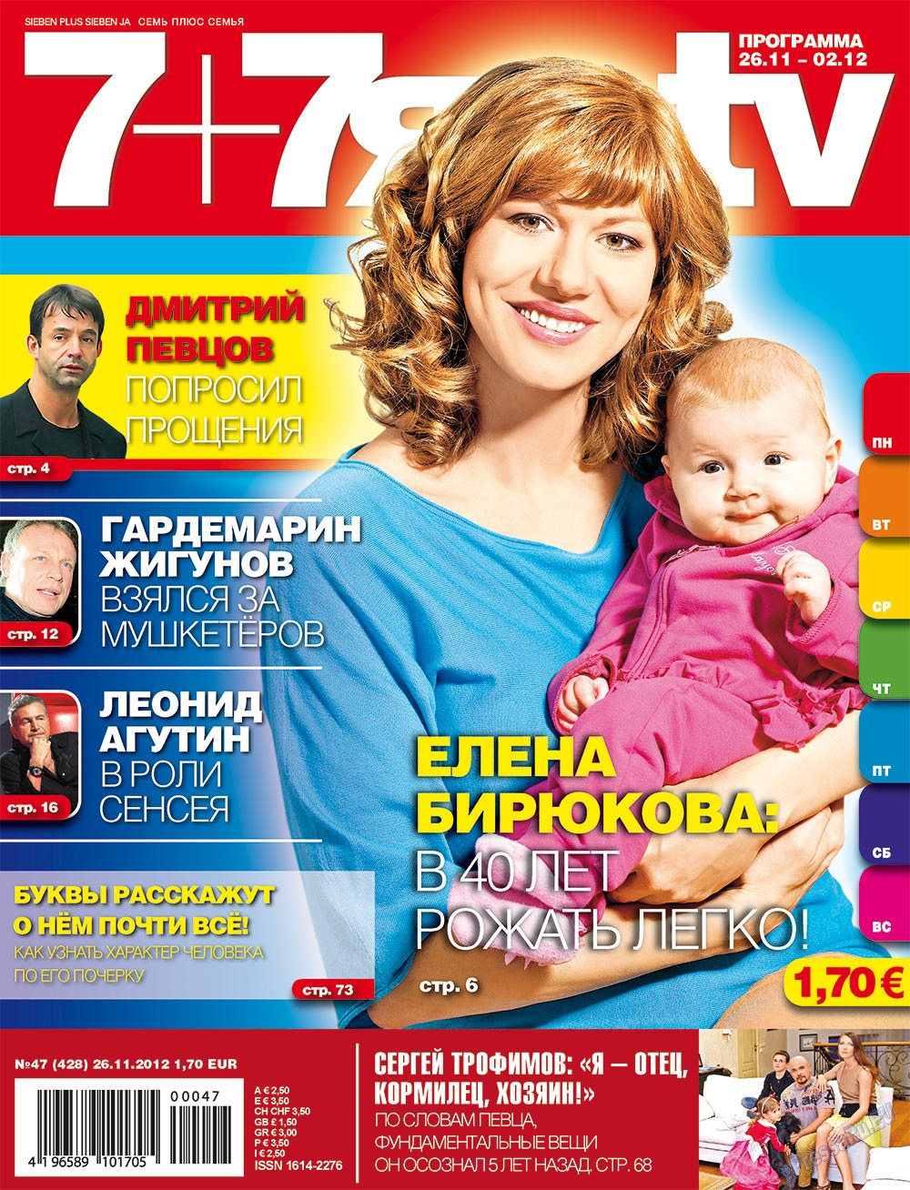 7плюс7я (журнал). 2012 год, номер 47, стр. 1