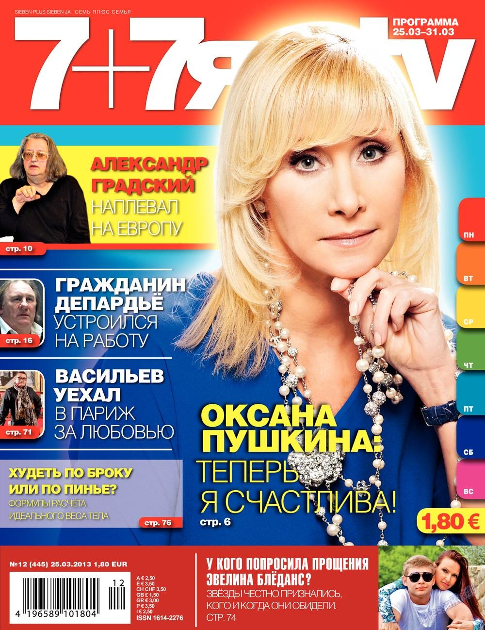 7плюс7я (журнал). 2013 год, номер 12, стр. 1