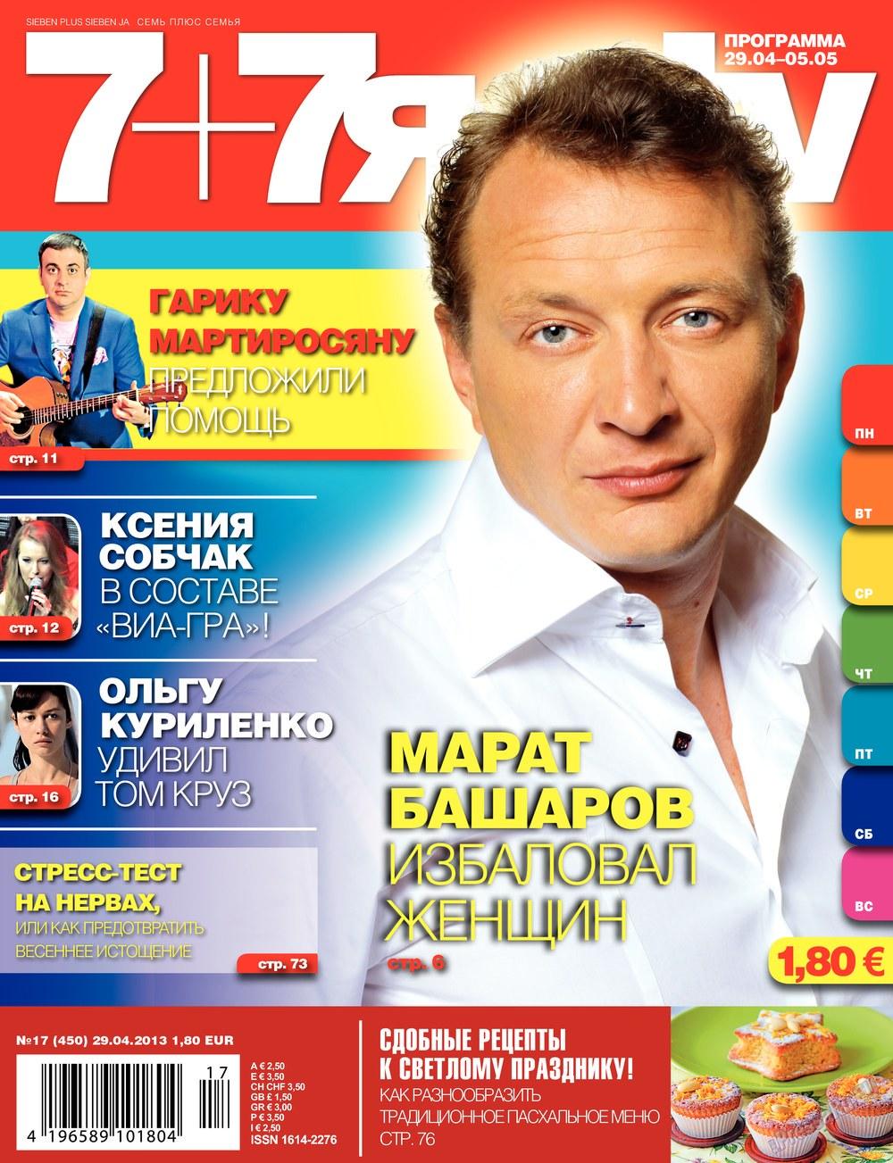 7плюс7я (журнал). 2013 год, номер 17, стр. 1