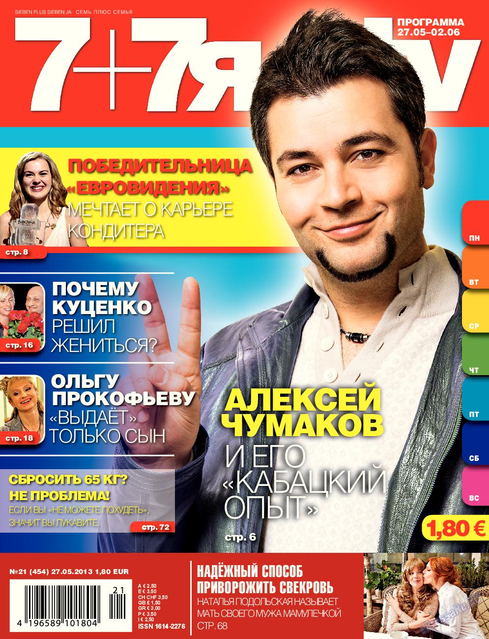 7плюс7я (журнал). 2013 год, номер 21, стр. 1