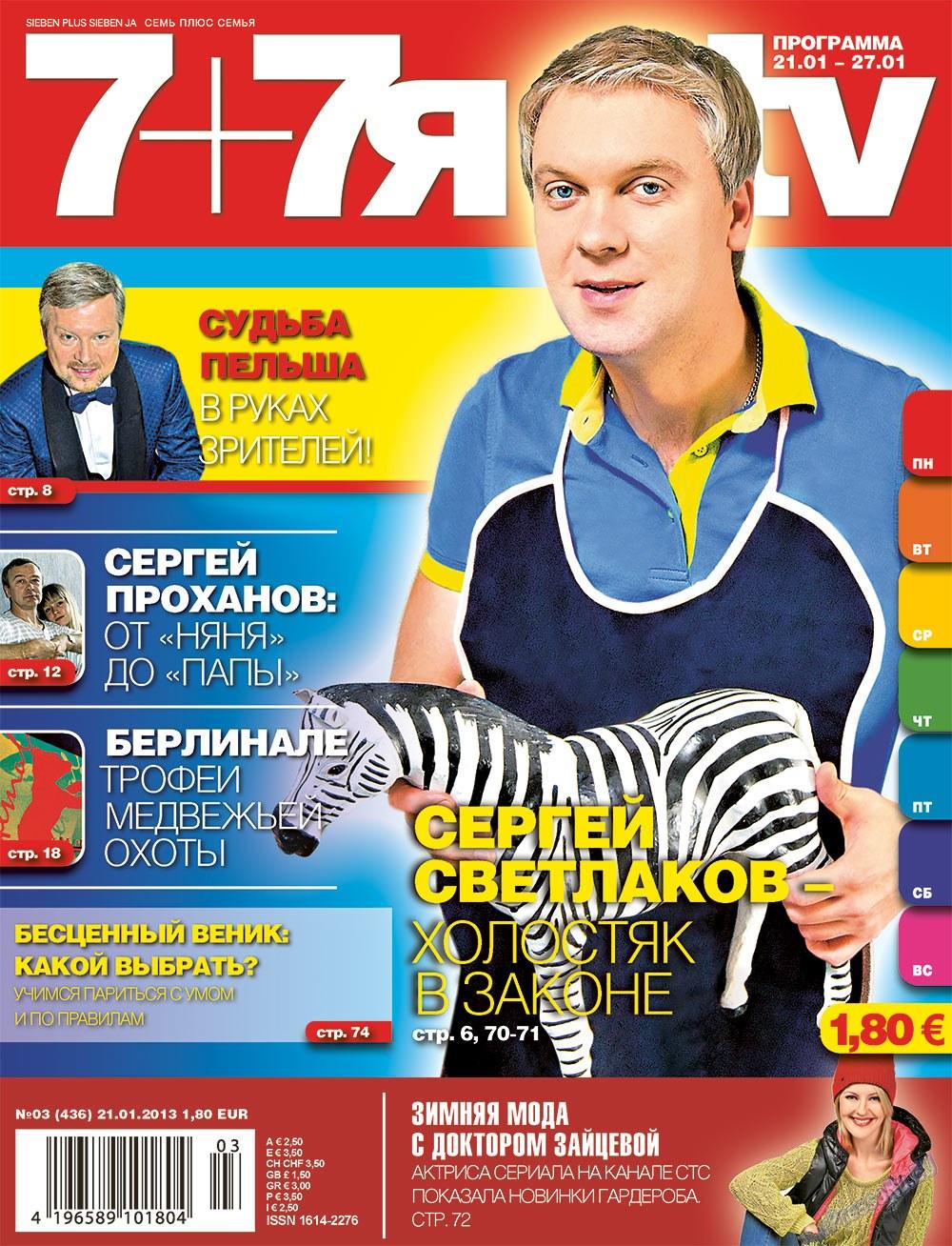 7плюс7я (журнал). 2013 год, номер 3, стр. 1