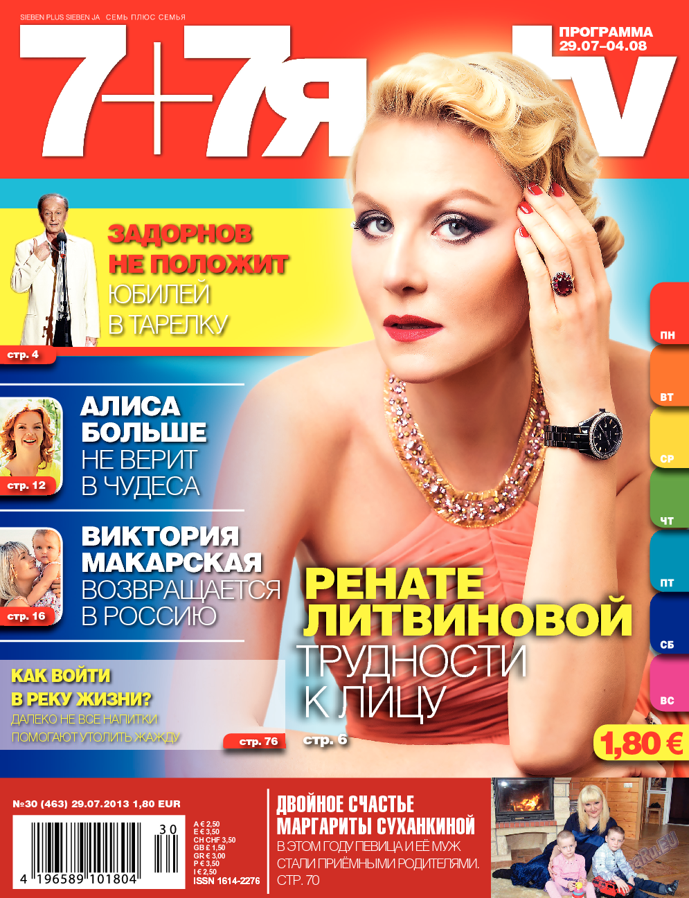 7плюс7я (журнал). 2013 год, номер 30, стр. 1