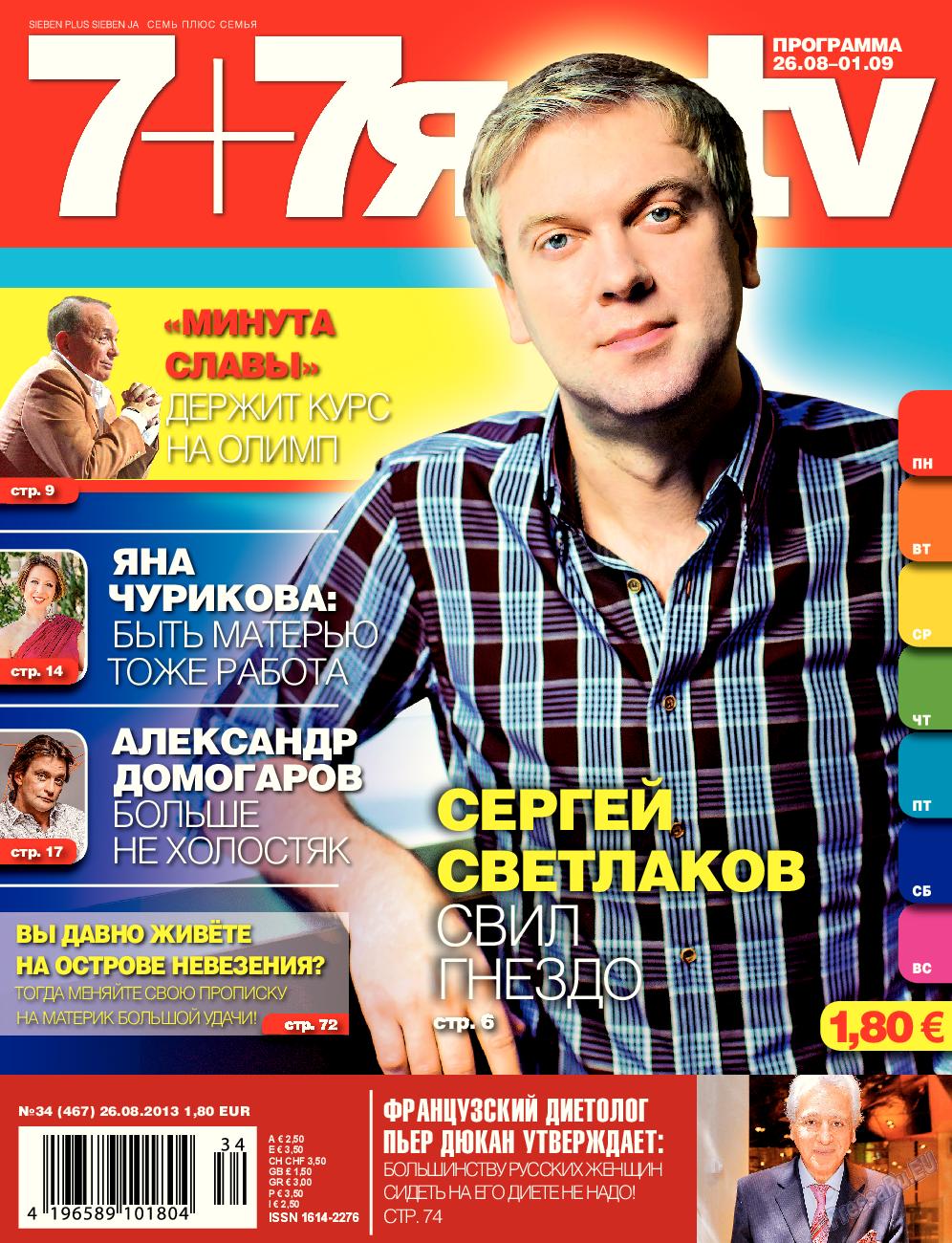 7плюс7я (журнал). 2013 год, номер 34, стр. 1