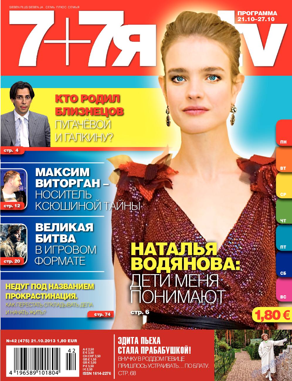 7плюс7я (журнал). 2013 год, номер 42, стр. 1