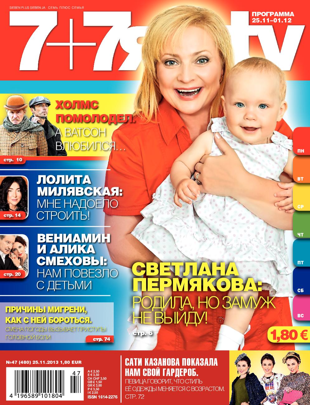 7плюс7я (журнал). 2013 год, номер 47, стр. 1