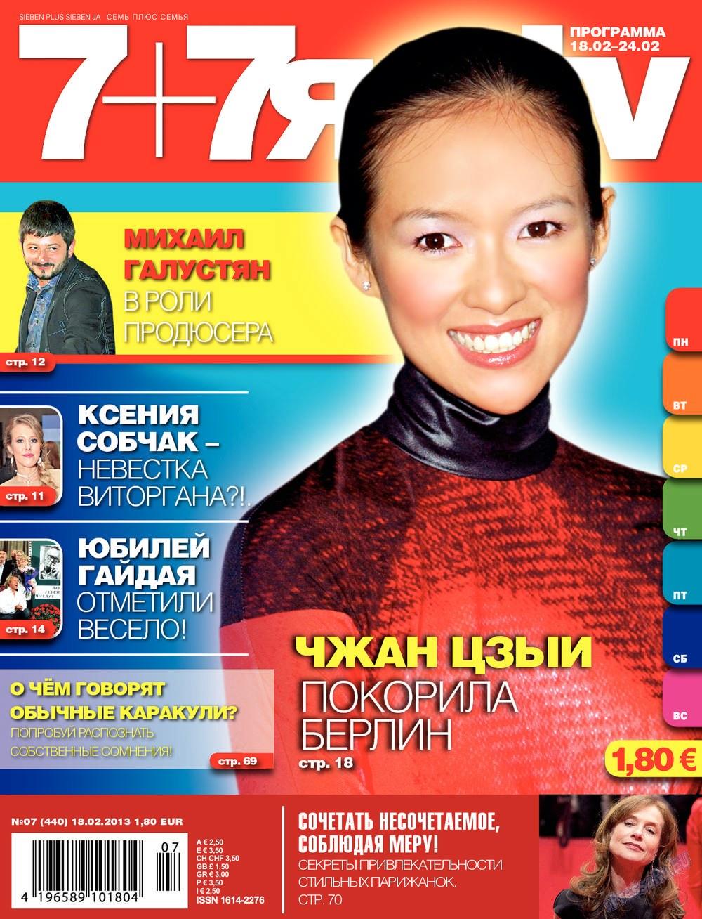 7плюс7я (журнал). 2013 год, номер 7, стр. 1
