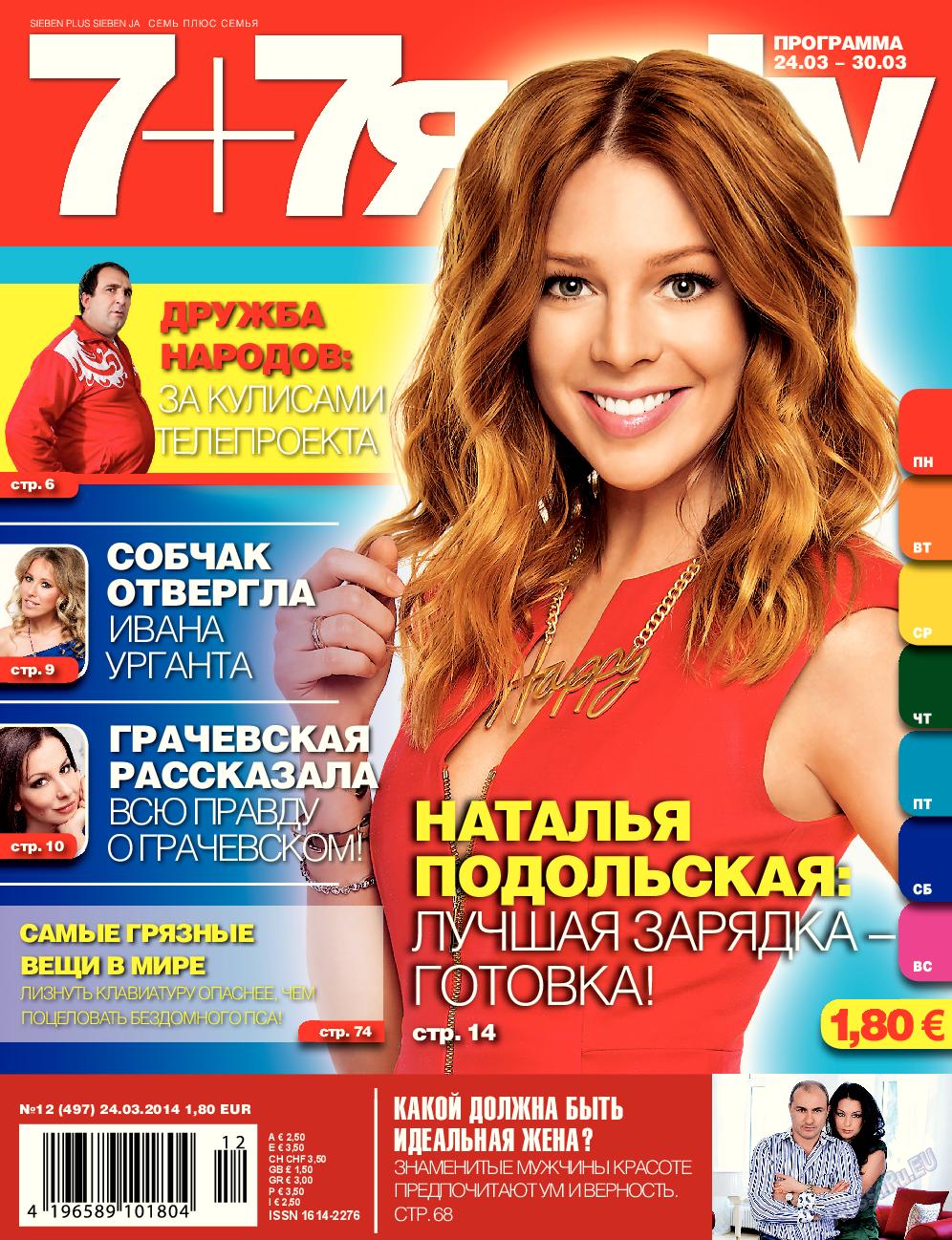 7плюс7я (журнал). 2014 год, номер 12, стр. 1