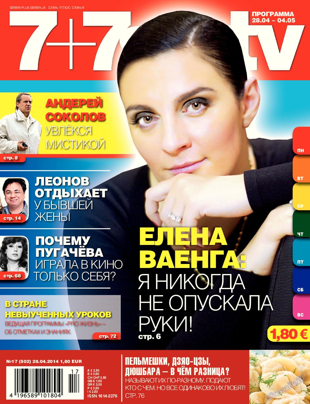 7плюс7я (журнал). 2014 год, номер 17, стр. 1